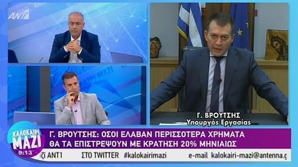 Γιάννης Βρούτσης - ΚΑΛΟΚΑΙΡΙ ΜΑΖΙ – 09/08/2019
