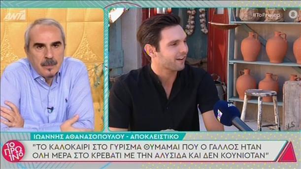 Ο Ιωάννης Αθανασόπουλος στην εκπομπή «Το Πρωινό»