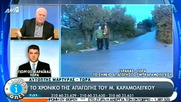 Πρωινό ΑΝΤ1 – Ενημέρωση - 16/01/2014