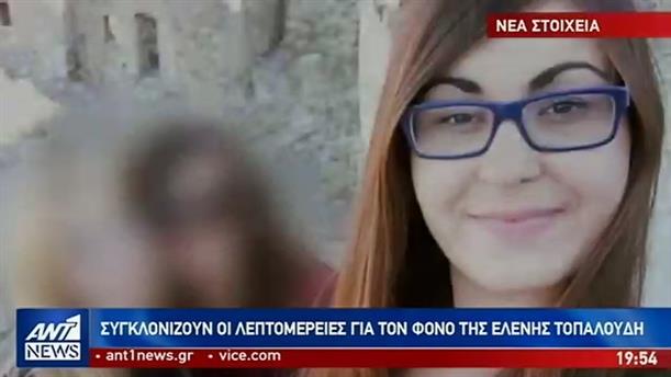 Ελένη Τοπαλούδη: Συγκλονίζουν οι λεπτομέρειες για τον φόνο της