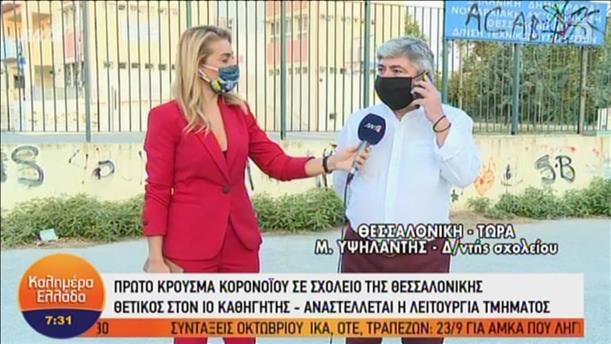 Πρώτο κρούσμα κορονοϊού σε σχολείο της Θεσσαλονίκης