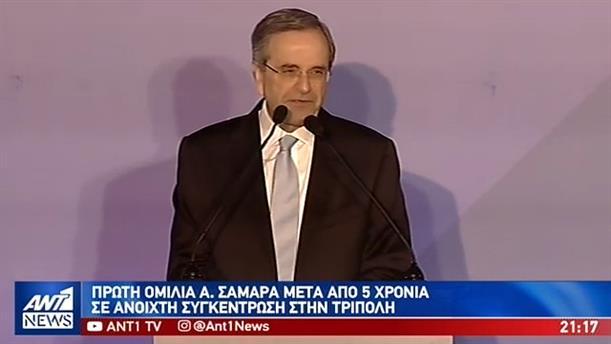 Θερμή υποδοχή στον Αντώνη Σαμαρά για την ομιλία του στην Τρίπολη