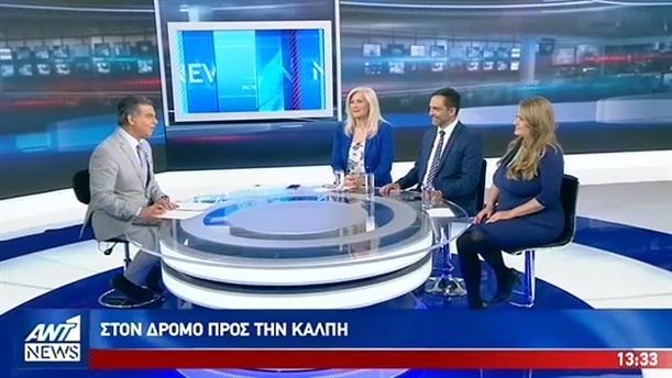 Αυλωνίτου – Καρύδας – Φούντα στον ΑΝΤ1 για το πολιτικό κλίμα και τις εκλογές