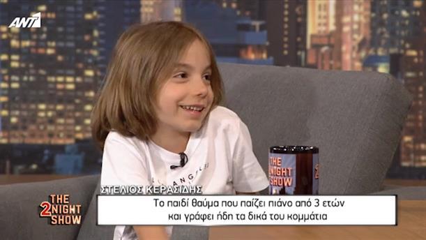 """Ο Στέλιος Κερασίδης στο """"The 2Night Show"""""""