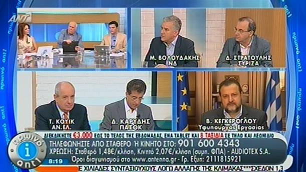 Πρωινό ΑΝΤ1 – Ενημέρωση - 24/06/2014