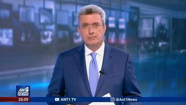 ANT1 NEWS 07-07-2020 ΣΤΙΣ 19:30