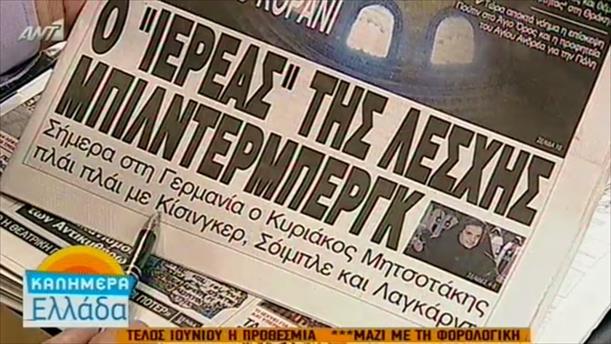 Εφημερίδες (09/06/2016)