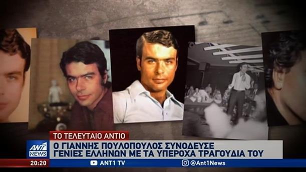 Γιάννης Πουλόπουλος: «στερνό αντίο» στον δημοφιλή τραγουδιστή