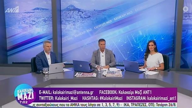 ΚΑΛΟΚΑΙΡΙ ΜΑΖΙ - 21/08/2020