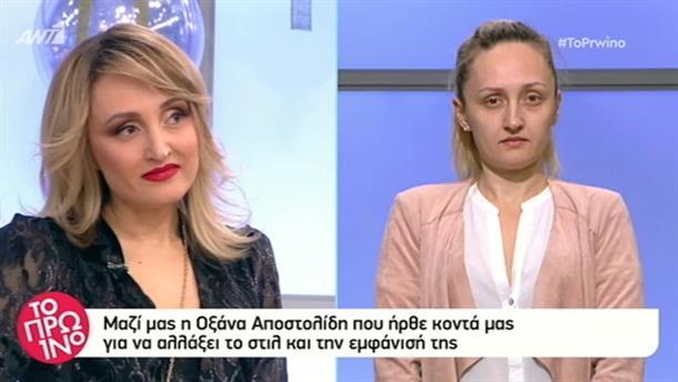 Οξάνα Αποστολίδη - Το Πρωινό - 14/12/2018