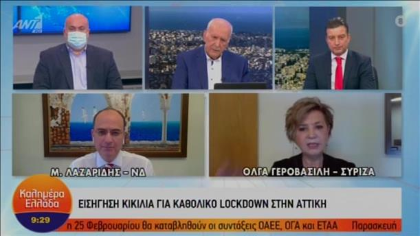 """Λαζαρίδης - Γεροβασίλη στην εκπομπή """"Καλημέρα Ελλάδα"""""""