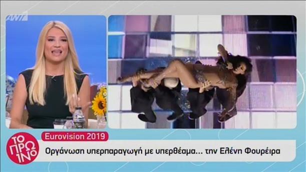 """Το Πρωινό: Η υπερπαραγωγή της Eurovision, η """"άφωνη"""" Μαντόνα και η θεαματική Φουρέιρα"""