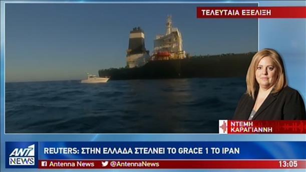 """Ρότα για την Ελλάδα έβαλε το τάνκερ που """"αιχμαλωτίστηκε"""" στο Γιβραλτάρ"""