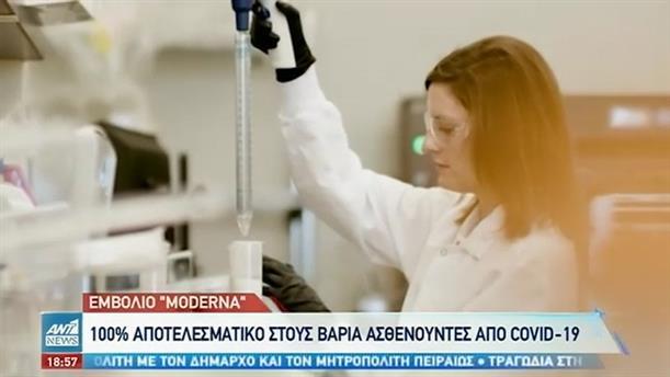 Κορονοϊός: Μέχρι τα Χριστούγεννα τα πρώτα εμβόλια στην Ευρώπη