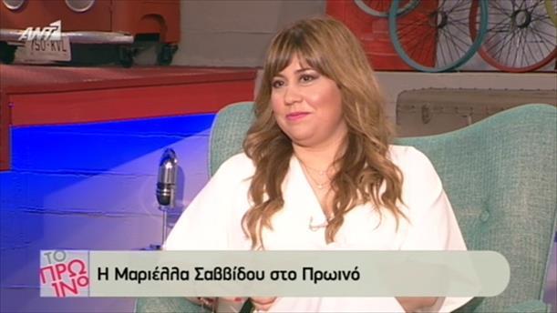 Μαριέλα Σαββίδου