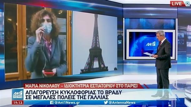 Κορονοϊός: Η Μαρία Νικολάου στον ΑΝΤ1 για τα μέτρα στην Γαλλία