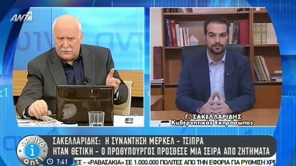 Ο κυβερνητικός εκπρόσωπος για τη συνάντηση Μέρκελ - Τσίπρα - 24/3/2015