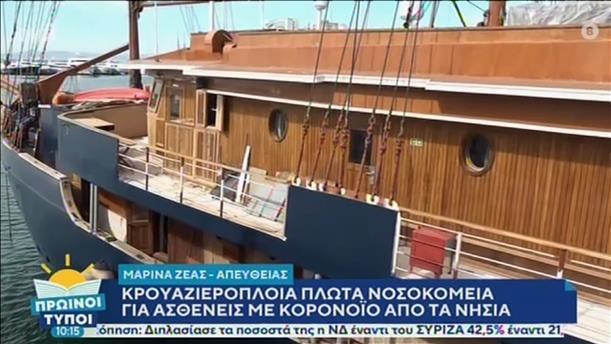 Κρουαζιερόπλοια στην Ελλάδα μπορούν να χρησιμοποιηθούν ως πλωτά νοσοκομεία