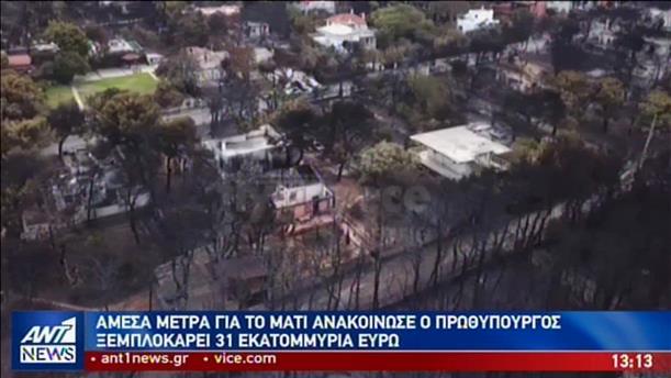 Δέσμη μέτρων για το Μάτι ανακοίνωσε ο Κυριάκος Μητσοτάκης
