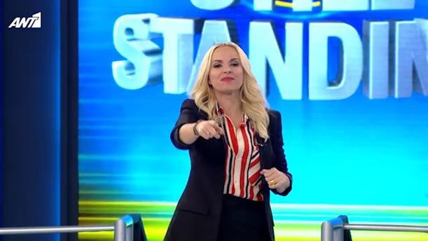 STILL STANDING – ΕΠΕΙΣΟΔΙΟ 106 – 2Η ΣΕΖΟΝ
