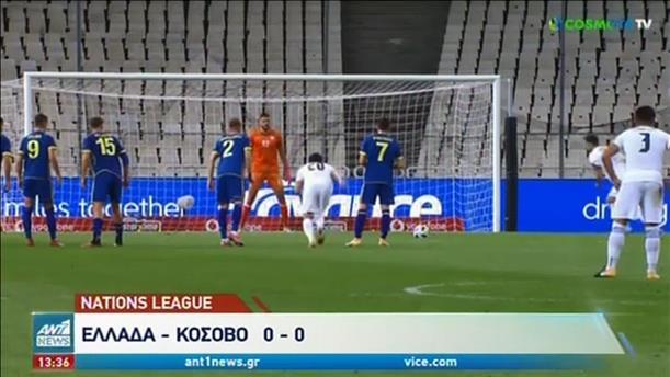Δεν τα κατάφερε η Εθνική Ελλάδας κόντρα στο Κόσσοβο