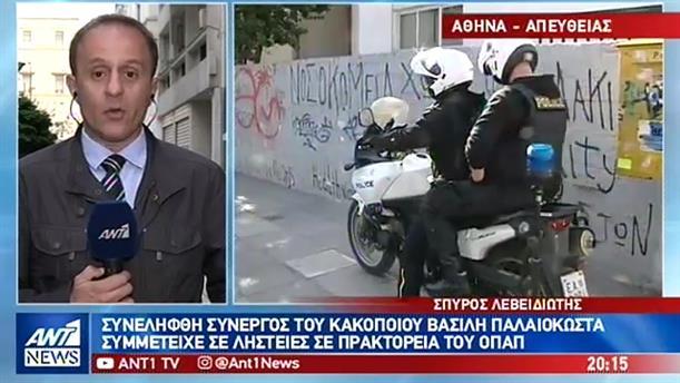 Συνεργός του Βασίλη Παλαιοκώστα συνελήφθη στο κέντρο της Αθήνας