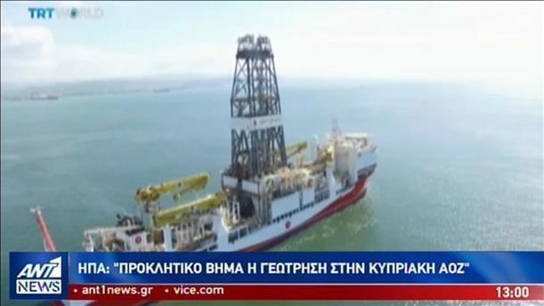 Στέιτ Ντιπάρτμεντ: προκλητικό βήμα η γεώτρηση στην κυπριακή ΑΟΖ