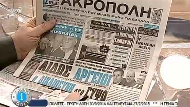 Εφημερίδες (23/12/2014)