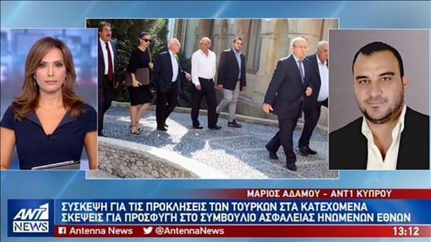 Νέο μπαράζ προκλήσεων της Τουρκίας σε Αιγαίο και Κύπρο