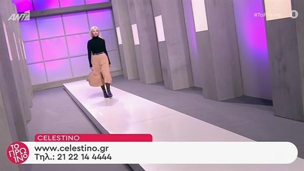 ΜΟΔΑ – ΤΟ ΠΡΩΙΝΟ – 17/02/2020