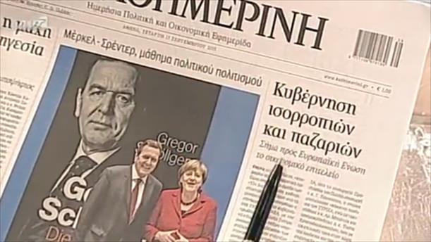 Εφημερίδες (23/09/2015)