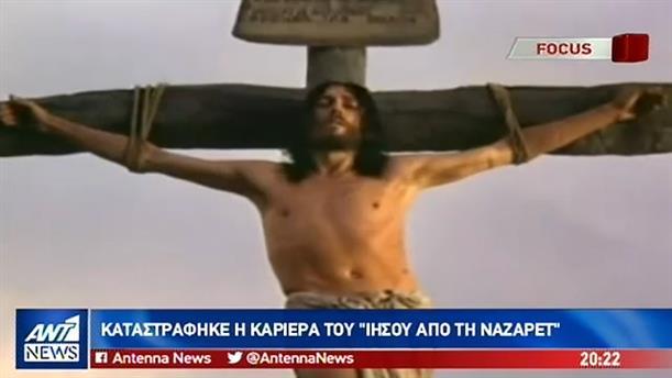 Οι ηθοποιοί που ενσάρκωσαν τον Ιησού στη μεγάλη οθόνη
