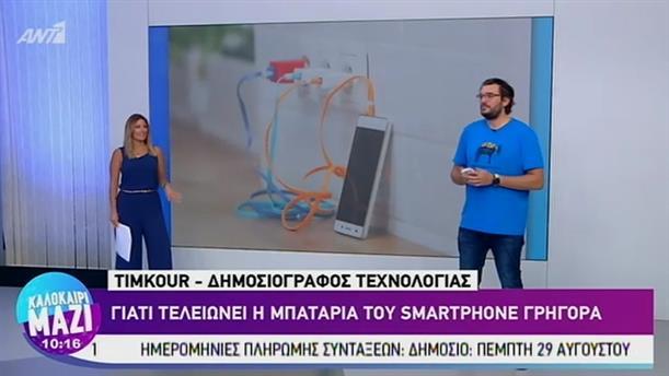 Γιατί τελειώνει η μπαταρία του smartphone, γρήγορα - ΚΑΛΟΚΑΙΡΙ ΜΑΖΙ – 21/08/2019