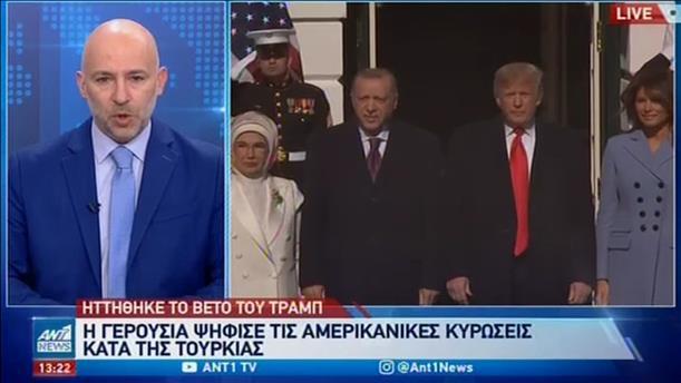 """Αμερικανικές κυρώσεις στην Τουρκία: """"Χαστούκι"""" στον Τραμπ από την Γερουσία"""