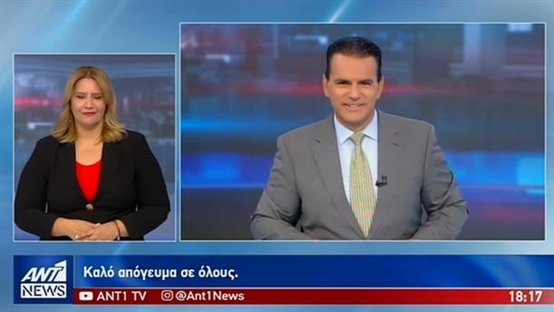 ANT1 NEWS 31-08-2019 ΣΤΗ ΝΟΗΜΑΤΙΚΗ