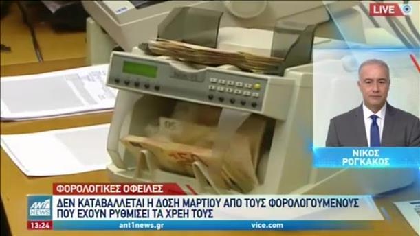 Lockdown: νέα αναστολή για τις φορολογικές οφειλές