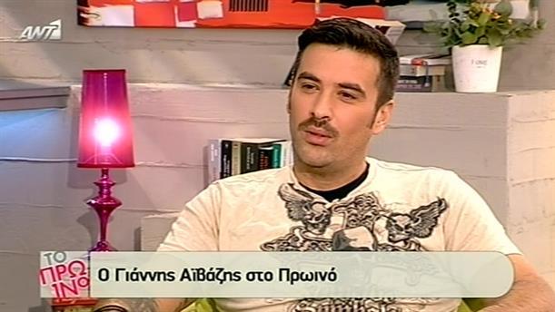 Γιάννης Αϊβάζης