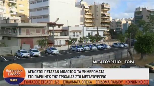 Μεταξουργείο: Πέταξαν μολότοφ σε πάρκινγκ της Τροχαίας