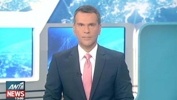 ANT1 News 18-09-2016 στις 13:00