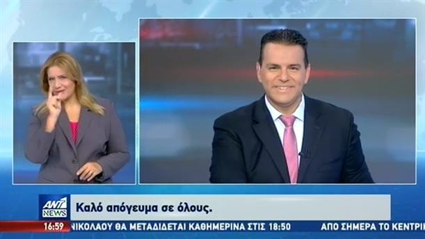 ANT1 NEWS 07-09-2020 ΣΤΗ ΝΟΗΜΑΤΙΚΗ