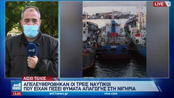 Έληξε η ομηρία των Ελλήνων ναυτικών στην Νιγηρία