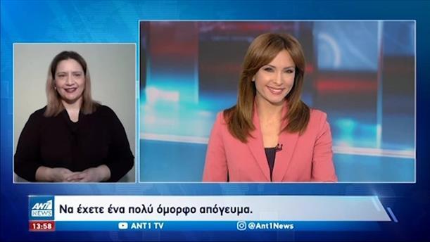 ANT1 NEWS 27-04-2021 ΣΤΗ ΝΟΗΜΑΤΙΚΗ