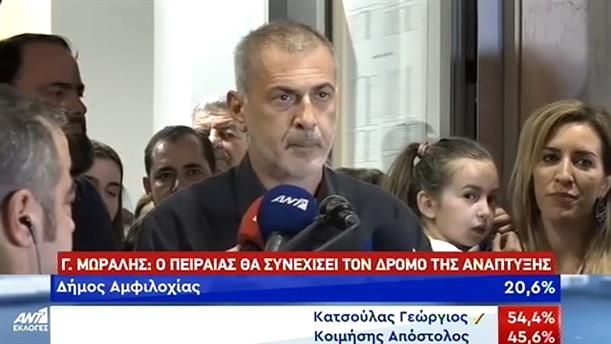 Μώραλης: οι πολίτες του Πειραιά είναι οι νικητές