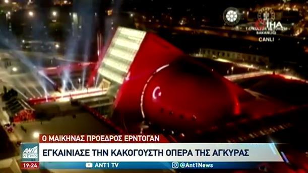 Ο Ερντογάν και τα εγκαίνια της «δυτικού τύπου» όπερας
