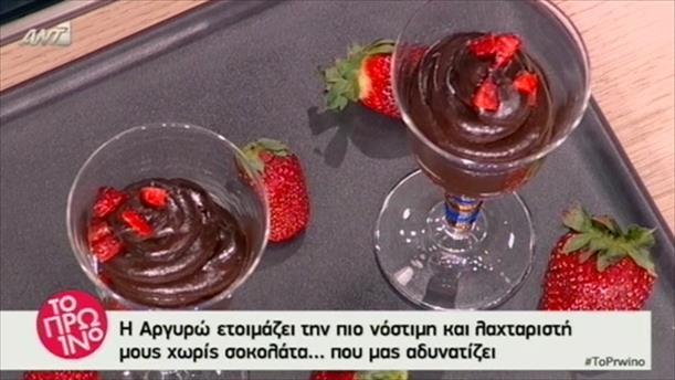 Λαχταριστή μους χωρίς σοκολάτα... που μας αδυνατίζει