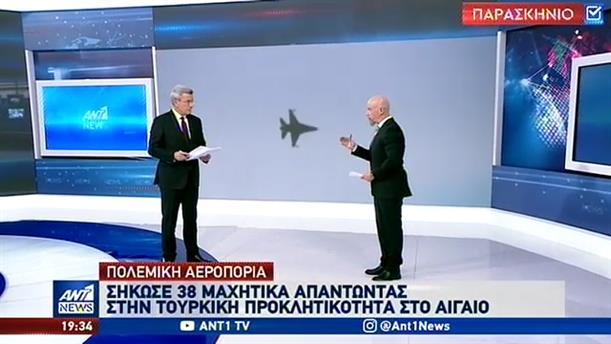 Αναχαιτίσεις τουρκικών αεροσκαφών πάνω από το Αιγαίο