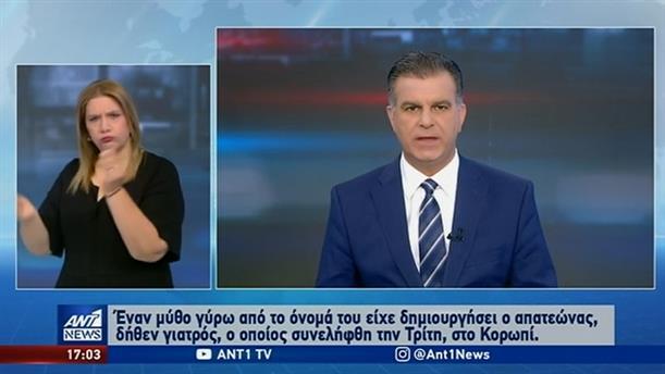 ANT1 NEWS 19-06-2020 ΣΤΗ ΝΟΗΜΑΤΙΚΗ