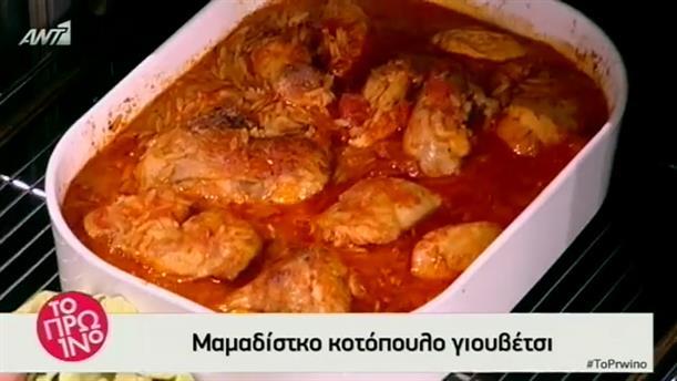 Μαμαδίστικο κοτόπουλο γιουβέτσι