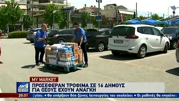 My market: Τρόφιμα σε 16 Δήμους για όσους έχουν ανάγκη