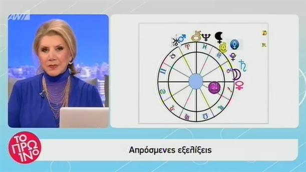 Αστρολογία - Το Πρωινό - 01/2/2019